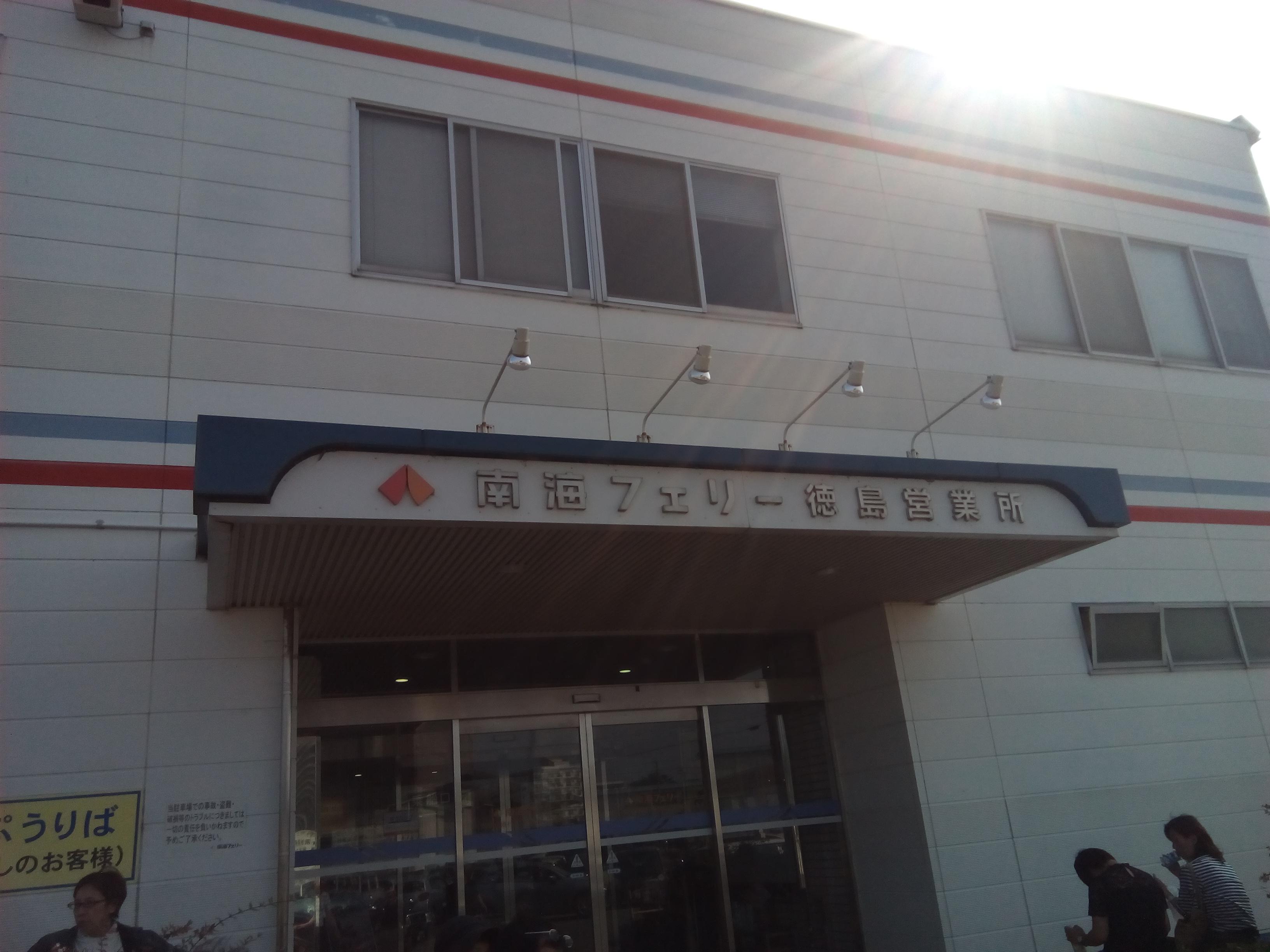 大阪から徳島へ行くならフェリーが安い