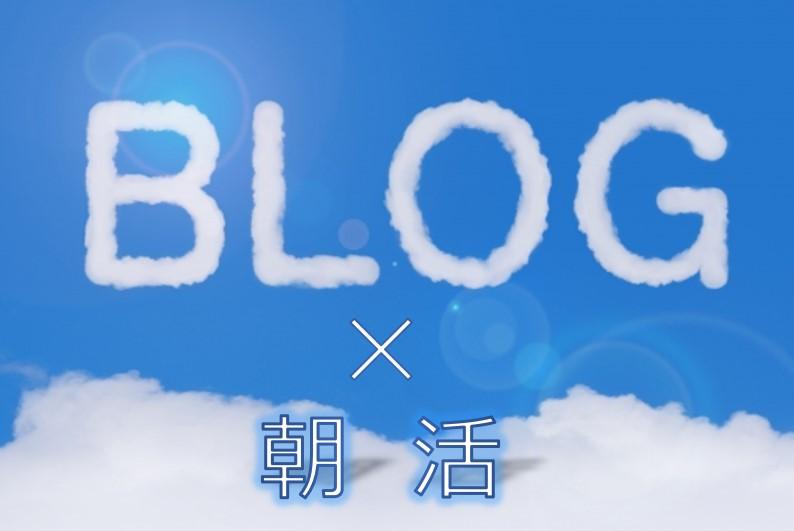 朝活でBlogを始めよう。(朝から御池)