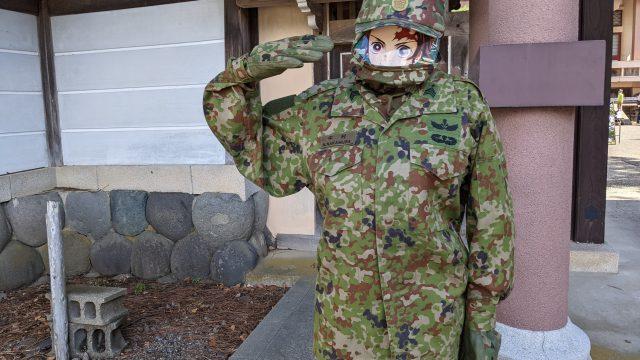※自衛隊の服装
